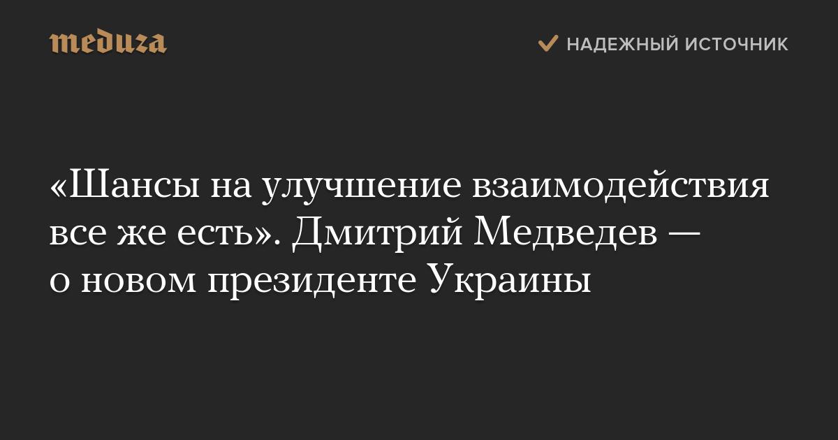 «Шансы наулучшение взаимодействия всеже есть». Дмитрий Медведев— оновом президенте Украины
