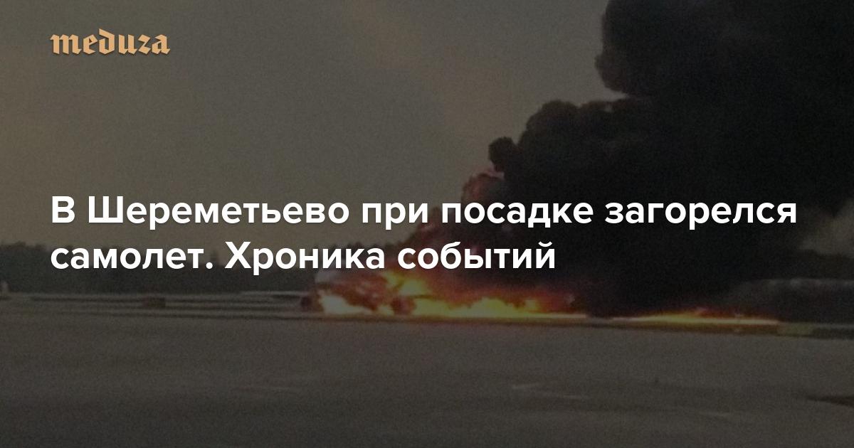 70a488f525b28 В Шереметьево при посадке загорелся самолет. Хроника событий — Meduza