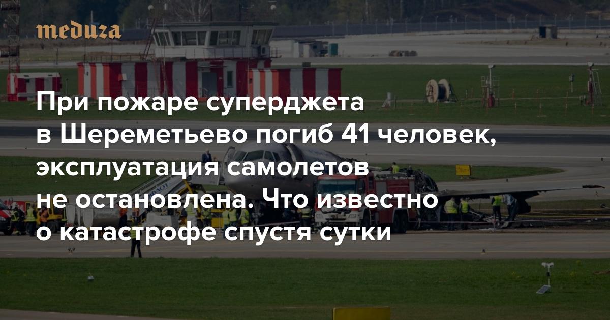 660655b727d10 При пожаре суперджета в Шереметьево погиб 41 человек, эксплуатация  самолетов не остановлена. Что известно о катастрофе спустя сутки — Meduza
