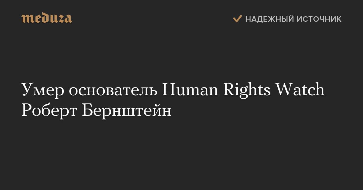 Умер основатель Human Rights Watch Роберт Бернштейн photo
