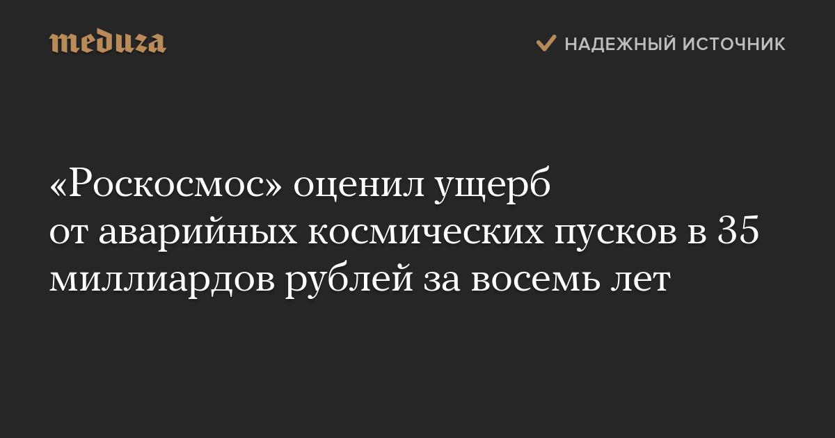 «Роскосмос» оценил ущерб отаварийных космических пусков в35 миллиардов рублей завосемь лет photo