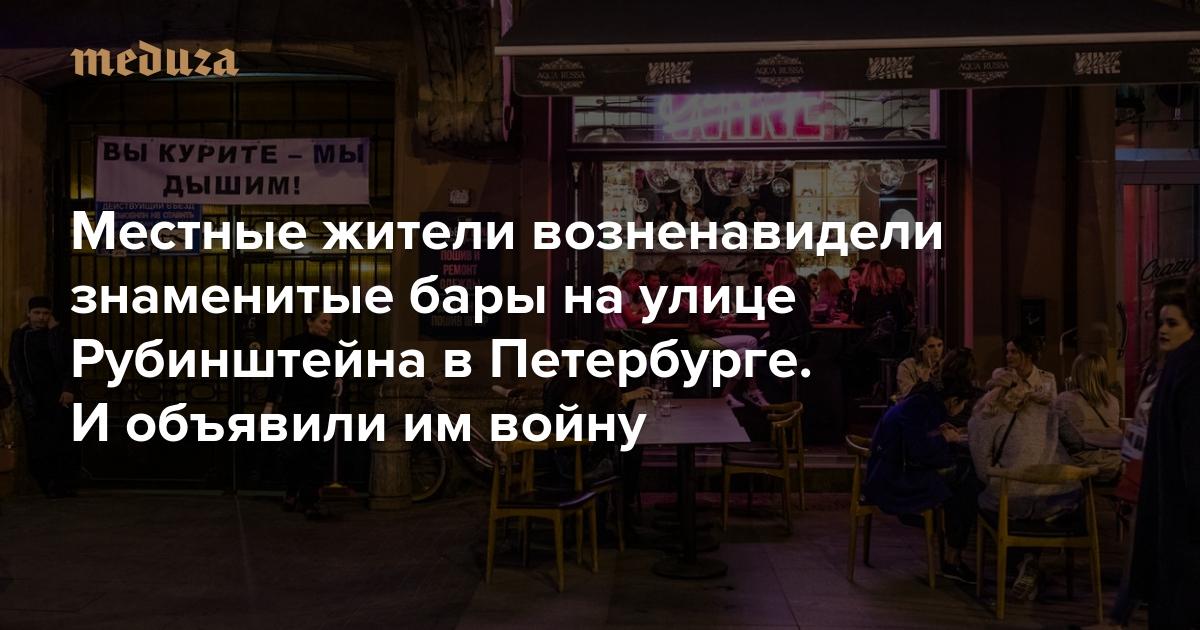 Битва за улицу «интеллигентного пьянства» Местные жители возненавидели знаменитые бары на улице Рубинштейна в Петербурге. И объявили им войну — Meduza