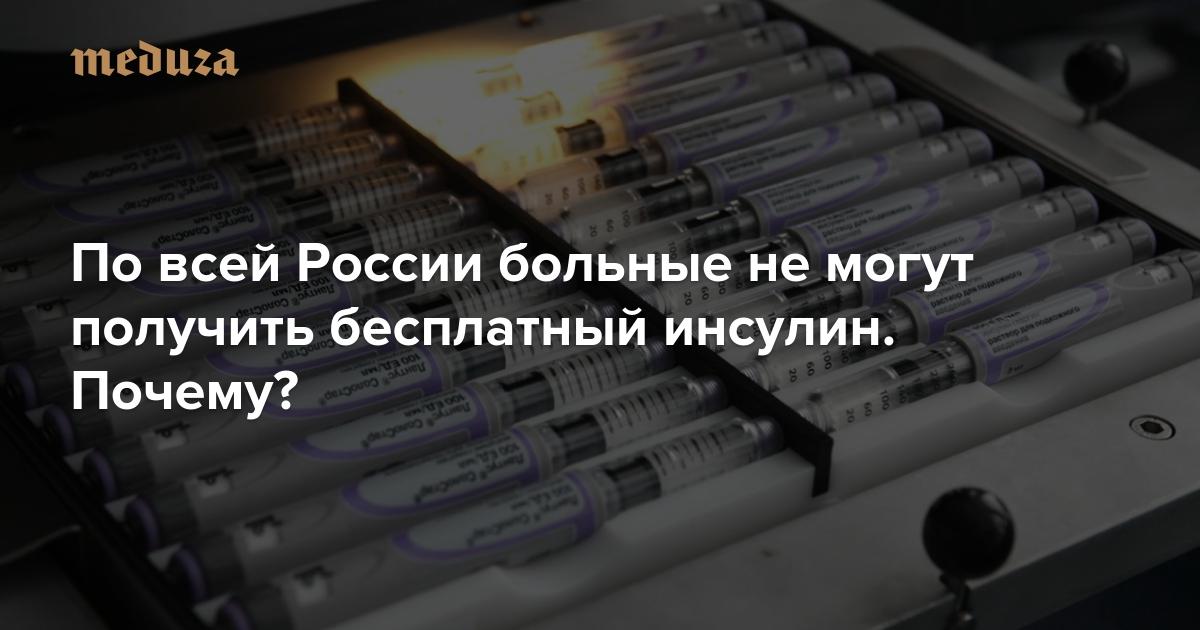 Это не паника, это катастрофа В Саратовской области больные не могут получить бесплатный инсулин. «Медуза» выяснила, что проблемы с лекарствами — по всей России — Meduza