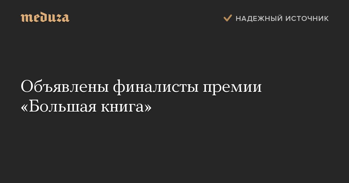 https://meduza.io/news/2019/06/05/ob-yavleny-finalisty-premii-bolshaya-kniga
