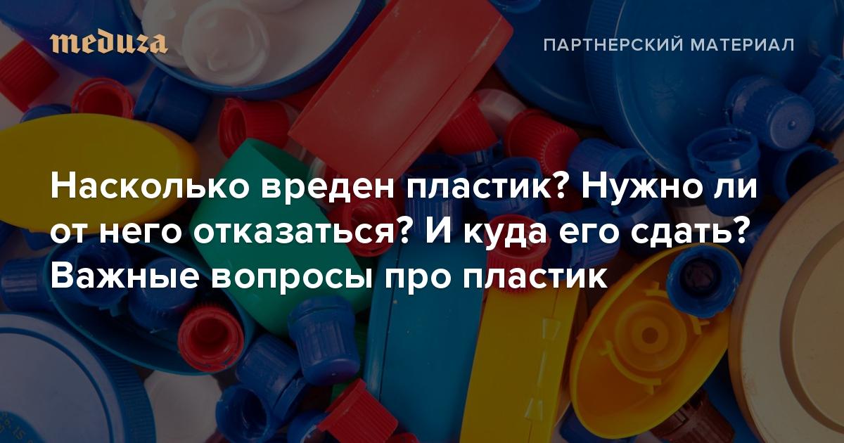 Какие бутылки из пластика безопаснее для здоровья?