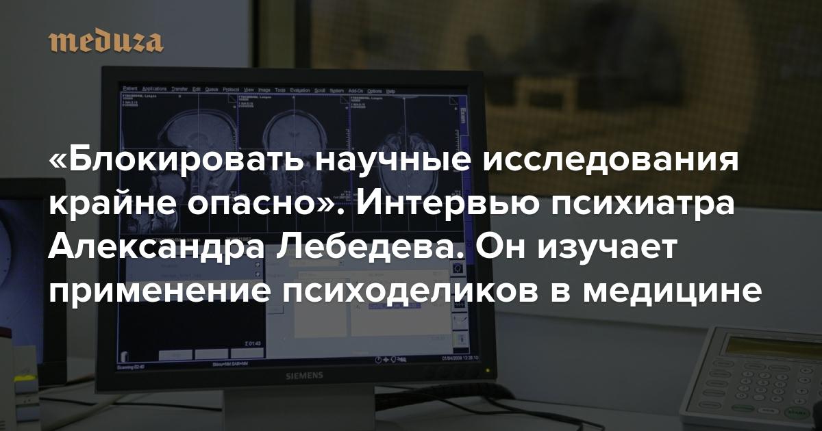 https://meduza.io/feature/2019/07/10/blokirovat-nauchnye-issledovaniya-krayne-opasno?utm_source=telegram&utm_medium=live&utm_campaign=live