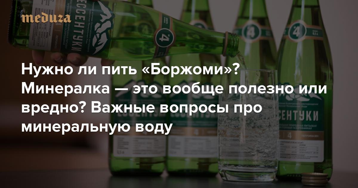 Когда лучше пить боржоми