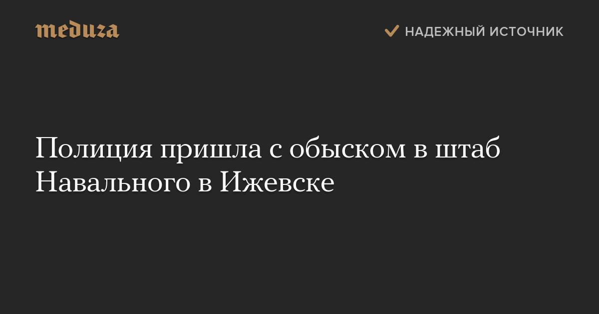 Полиция пришла собыском вштаб Навального вИжевске photo