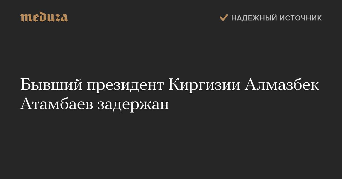 Бывший президент Киргизии Алмазбек Атамбаев задержан photo