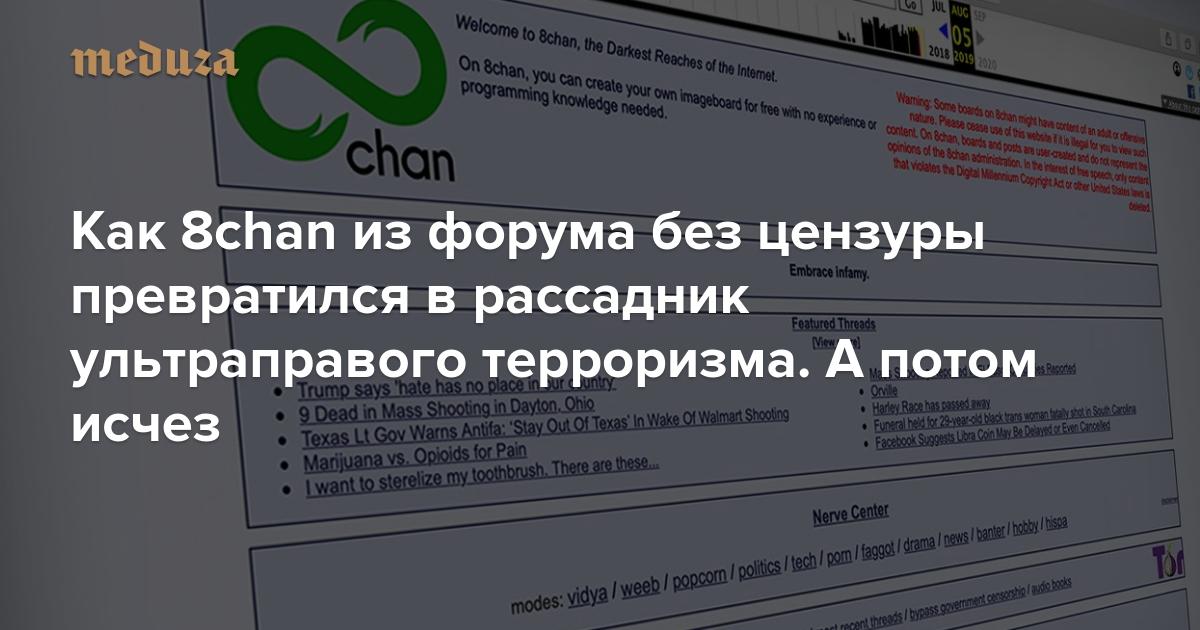Как 8chan из форума без цензуры превратился в рассадник