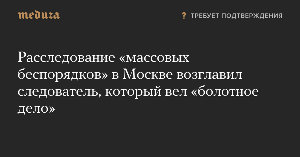 Расследование «массовых беспорядков» вМоскве возглавил следователь, который вел «болотное дело» photo