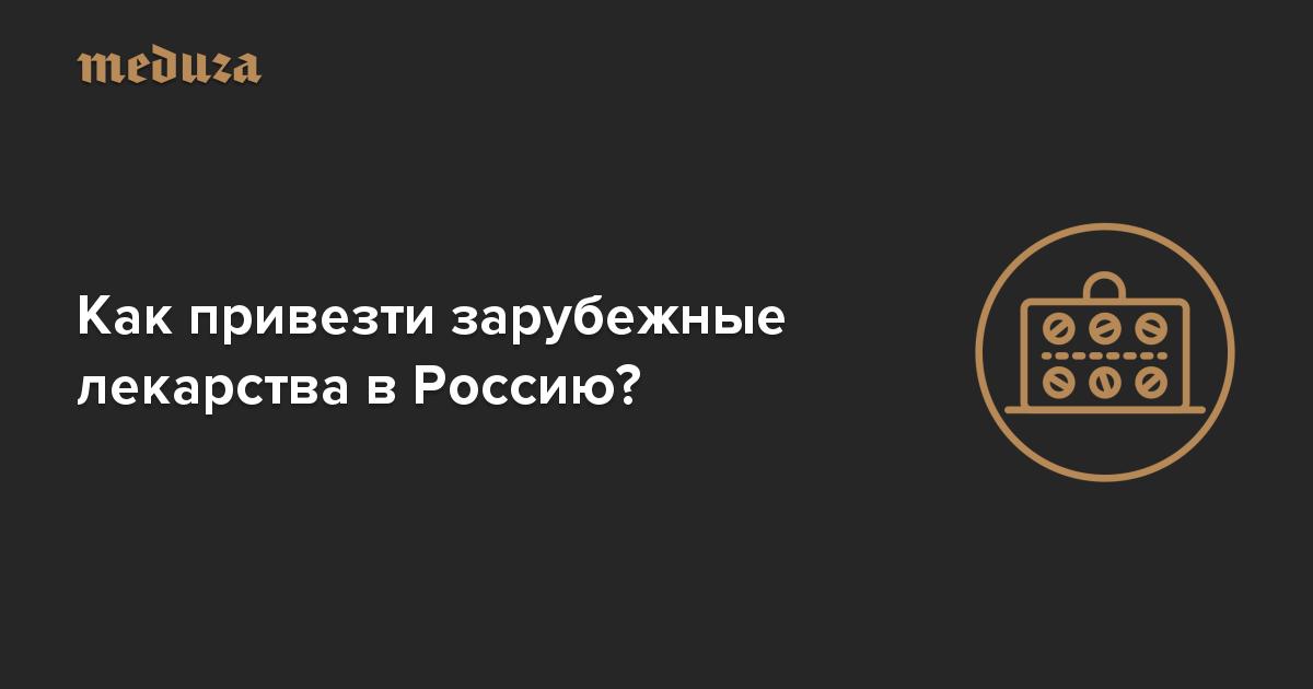 Лекарства запрещенные к ввозу в россию
