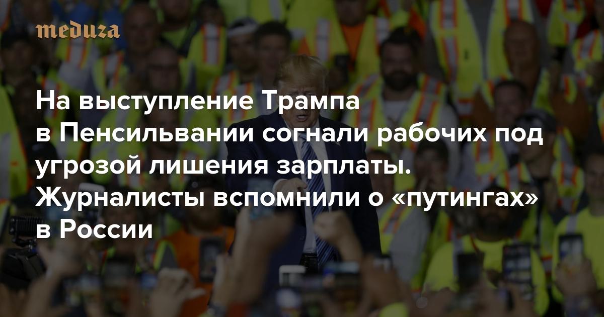 На выступление Трампа в Пенсильвании согнали рабочих под угрозой лишения зарплаты. Журналисты вспомнили о «путингах» в России