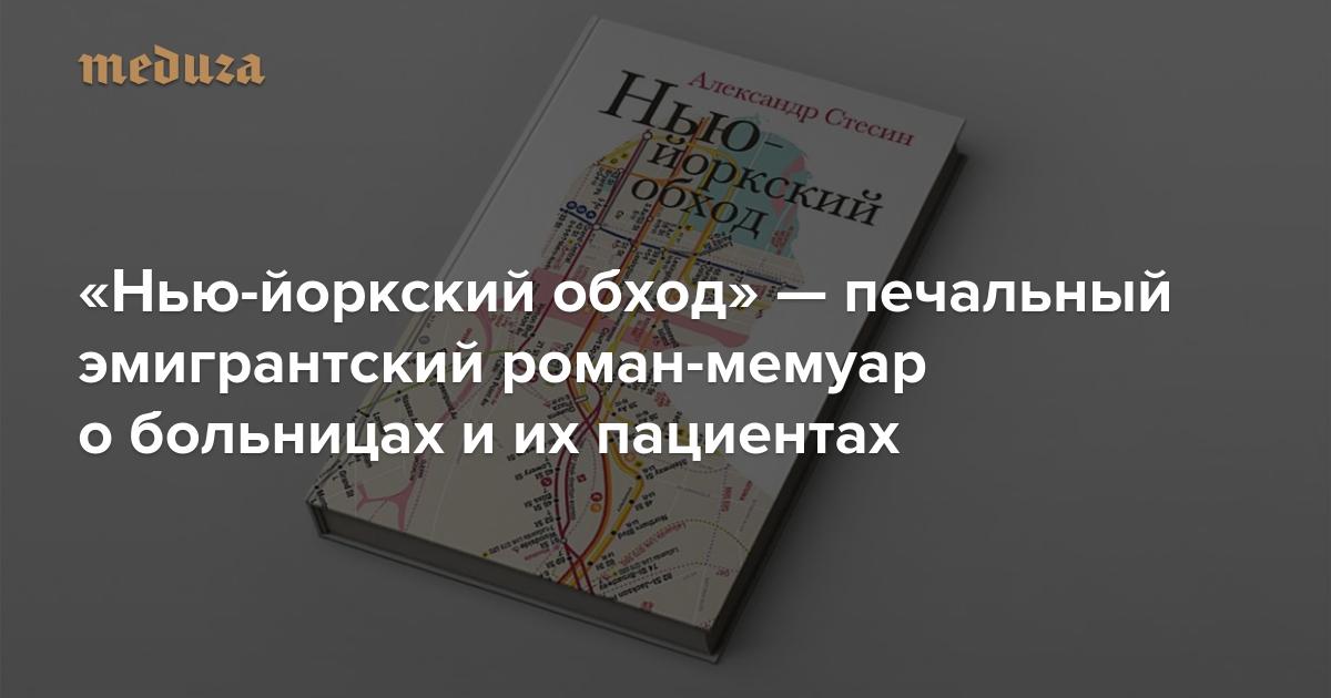 https://meduza.io/feature/2019/09/07/nyu-yorkskiy-obhod-ironichnyy-emigrantskiy-roman-memuar-o-bolnitsah-i-ih-patsientah