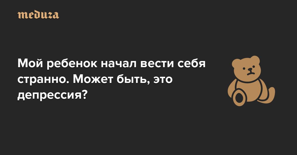 https://meduza.io/cards/moy-rebenok-nachal-vesti-sebya-stranno-mozhet-byt-eto-depressiya?utm_source=facebook&utm_medium=main