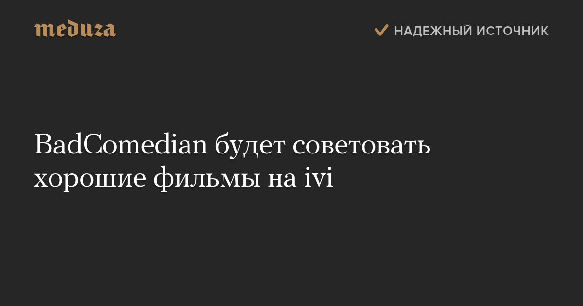 Badcomedian будет советовать хорошие фильмы на Ivi Meduza