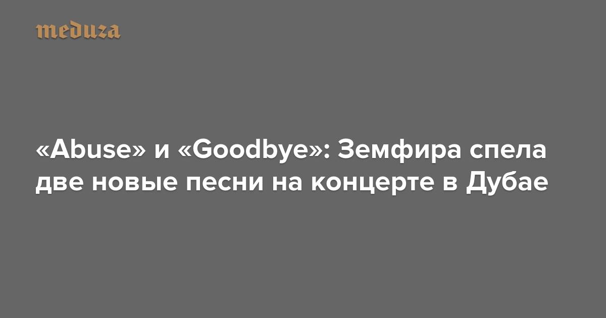 «Abuse» и «Goodbye»: Земфира спела две новые песни на концерте в Дубае
