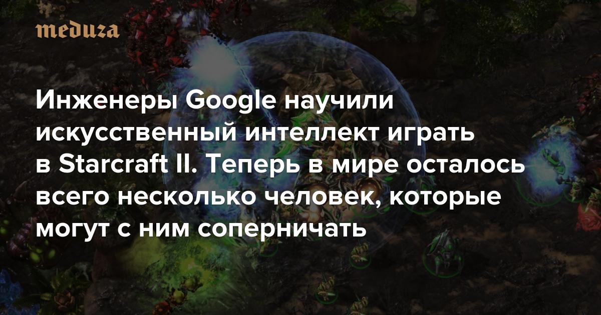 https://meduza.io/imgly/share/1573684207/feature/2019/10/31/inzhenery-google-nauchili-iskusstvennyy-inte-igrat-v-starcraft-ii-teper-v-mire-ostalos-vsego-neskolko-chelovek-kotorye-mogut-s-nim-sopernichat