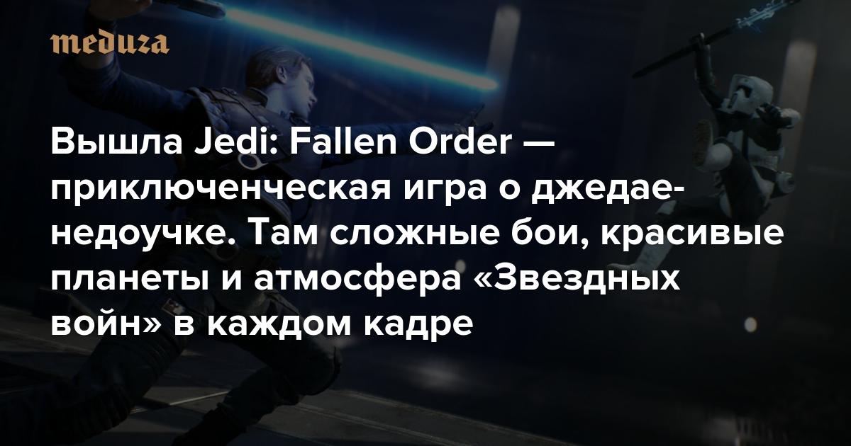 Вышла Jedi: Fallen Order — приключенческая игра о джедае-недоучке Сложные бои, красивые планеты и атмосфера «Звездных войн» в каждом кадре — Meduza