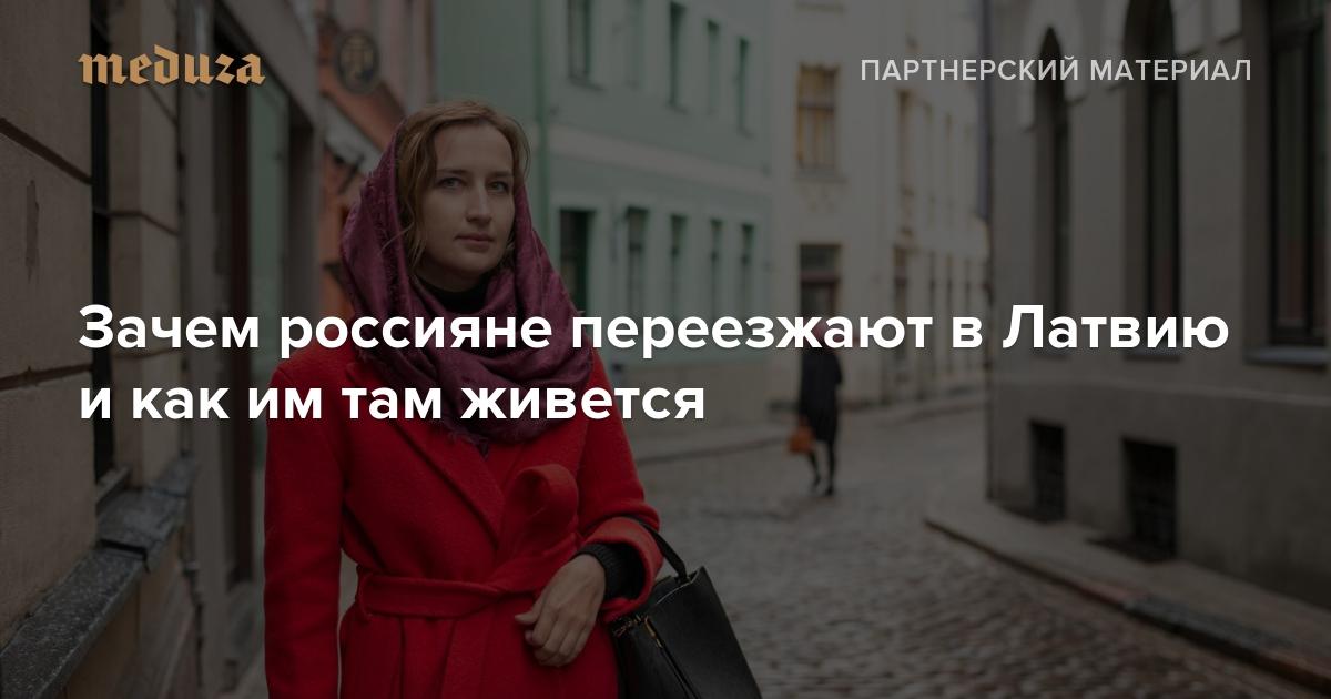 Почему россиянам в Латвии жить хорошо