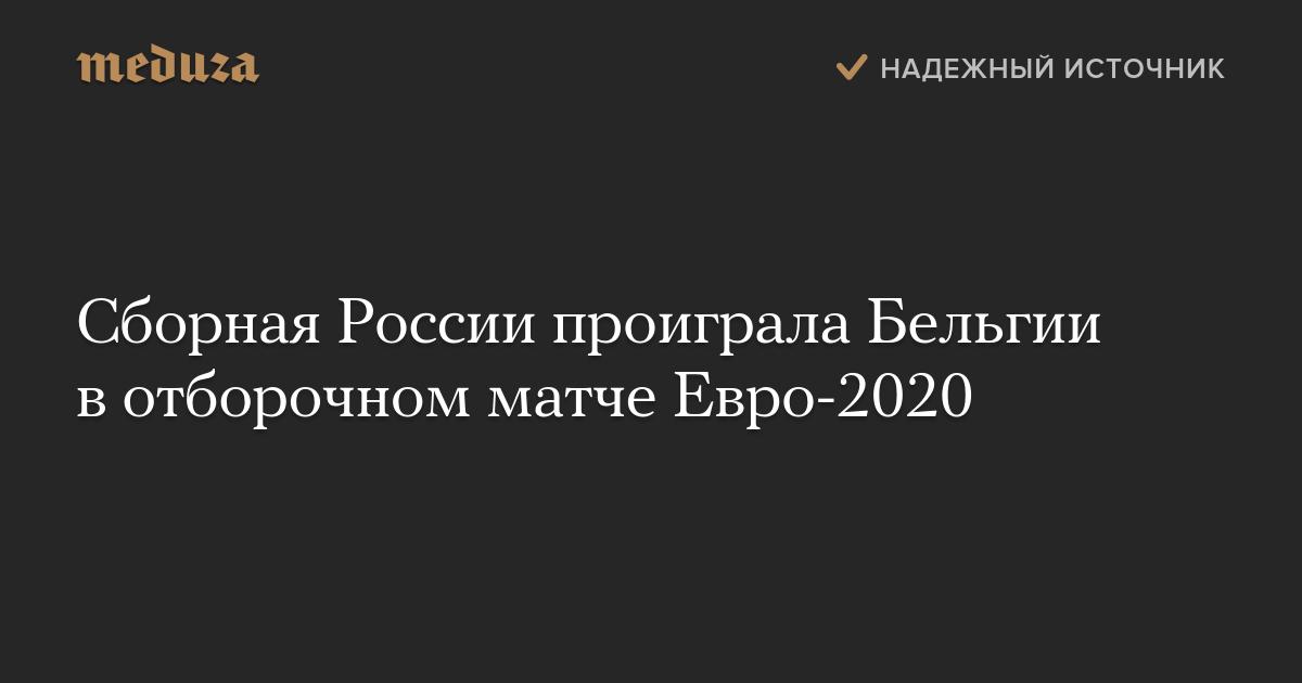 Сборная России проиграла Бельгии вотборочном матче Евро-2020 photo