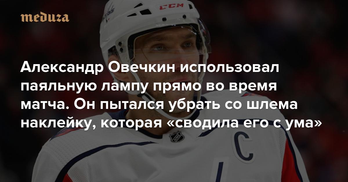 Александр Овечкин использовал паяльную лампу прямо во время матча. Он пытался убрать со шлема наклейку, которая «сводила его с ума» 🏒 — Meduza