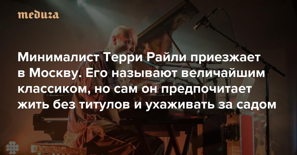 Музыкант-минималист Терри Райли приезжает в Москву. Его называют величайшим классиком и отцом жанра, но сам он предпочитает жить без титулов и ухаживать за садом