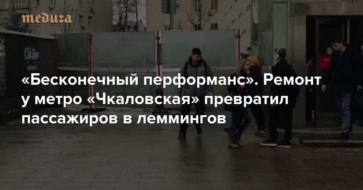 «Бесконечный перформанс». Ремонт уметро «Чкаловская» превратил пассажиров влеммингов
