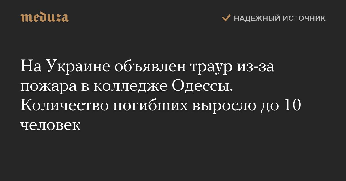 НаУкраине объявлен траур из-за пожара вколледже Одессы. Количество погибших выросло до10 человек