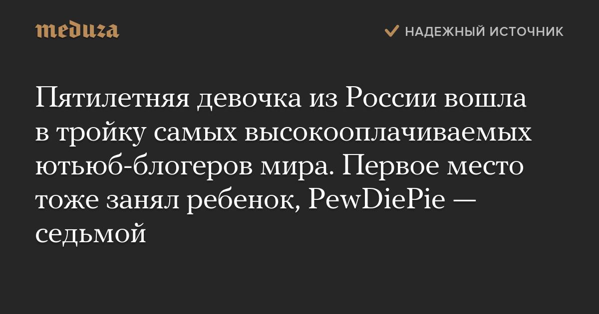 Пятилетняя девочка из России вошла в тройку самых высокооплачиваемых ютьюб-блогеров мира. Первое место тоже занял ребенок, PewDiePie — седьмой — Meduza