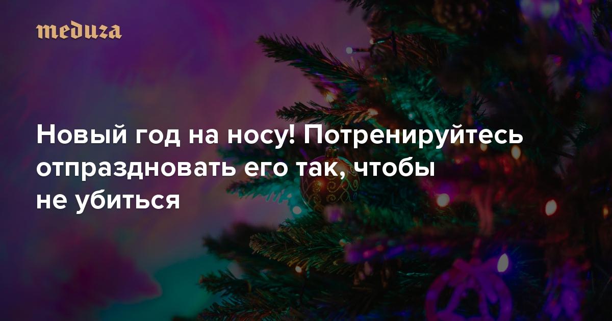 https://meduza.io/quiz/novyy-god-na-nosu-potreniruytes-otprazdnovat-ego-tak-chtoby-ne-ubitsya?utm_source=telegram&utm_medium=live&utm_campaign=live