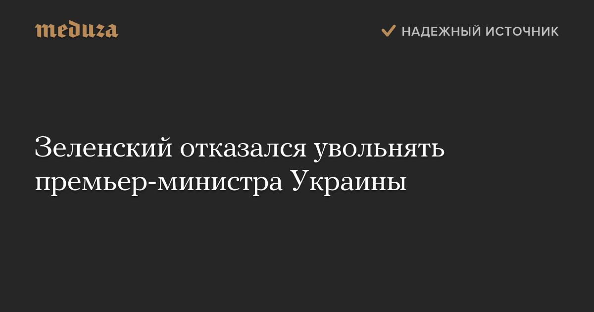 Зеленский отказался увольнять премьер-министра Украины