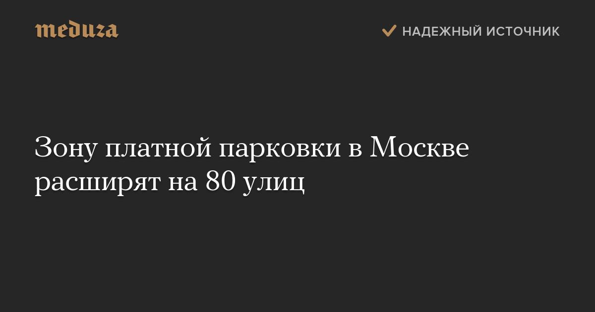 Зону платной парковки вМоскве расширят на80 улиц