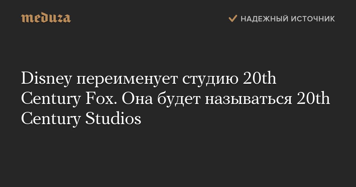 Disney переименует студию 20th CenturyFox. Она будет называться 20th Century Studios