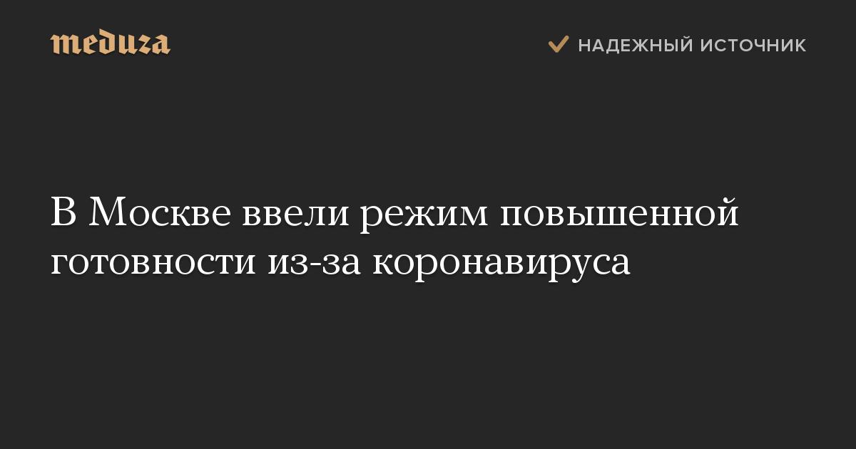 В Москве ввели режим повышенной готовности из-за коронавируса — Meduza