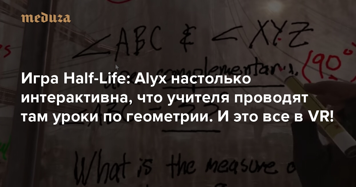 Игра Half-Life: Alyx настолько интерактивна, что учителя проводят там уроки по геометрии. И это все в VR!