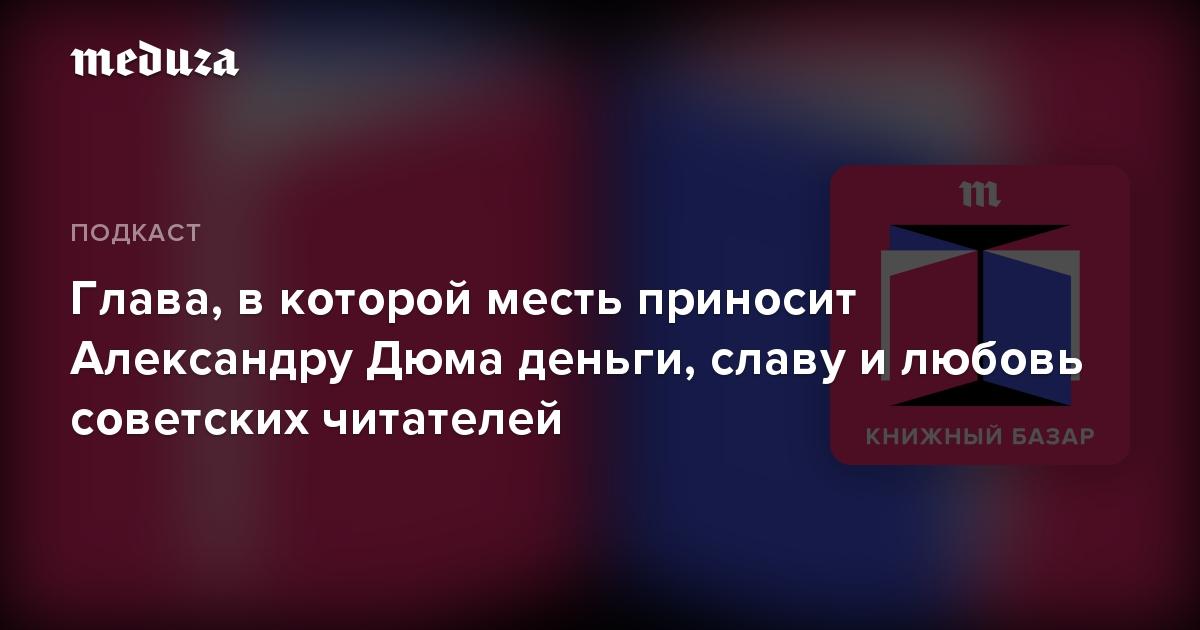 Глава, вкоторой месть приносит Александру Дюма деньги, славу илюбовь советских читателей