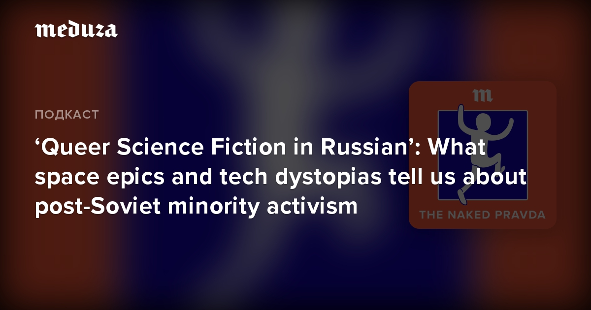 'Queer Science Fiction in Russian': What space epics and tech dystopias tell us about post-Soviet minority activism