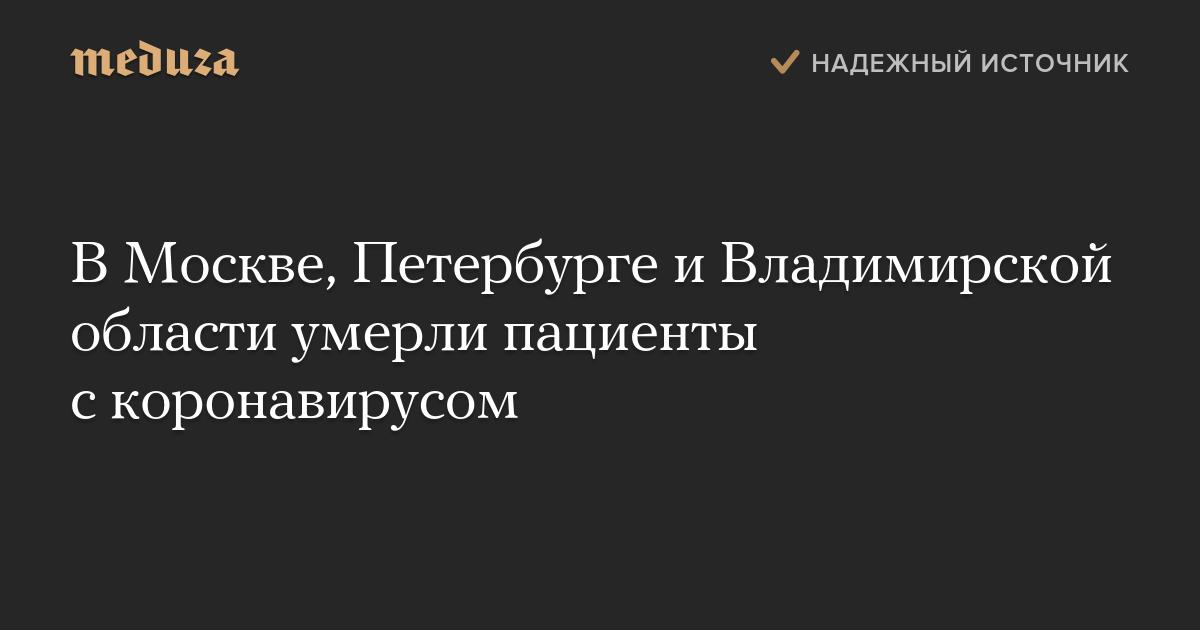 ВМоскве, Петербурге иВладимирской области умерли пациенты скоронавирусом