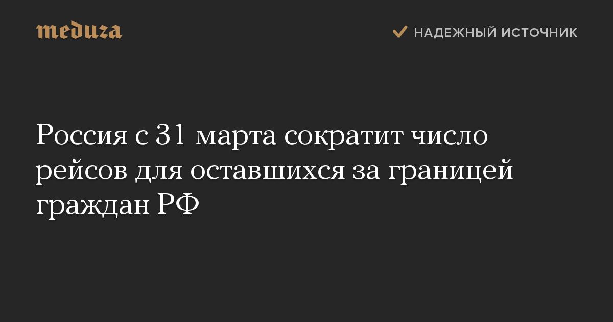 Россия с31марта сократит число рейсов для оставшихся заграницей граждан РФ