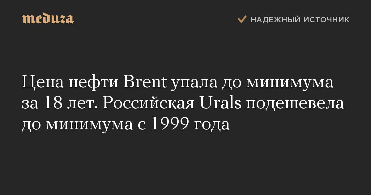 Цена нефти Brent упала доминимума за18 лет. Российская Urals подешевела доминимума с1999 года