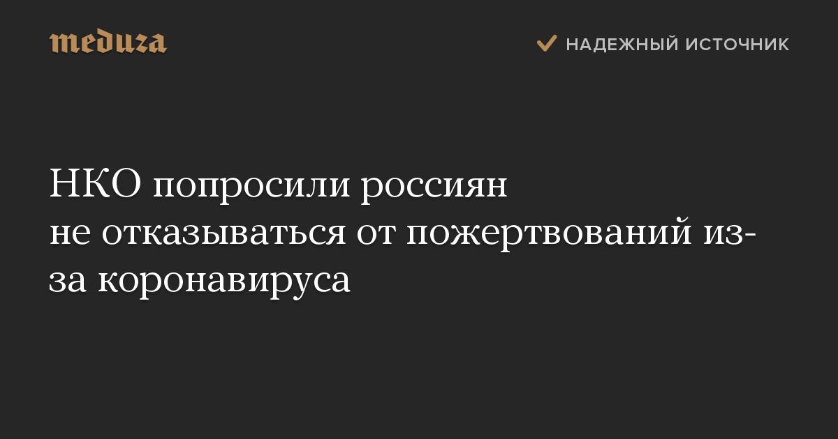НКО попросили россиян неотказываться отпожертвований из-за коронавируса