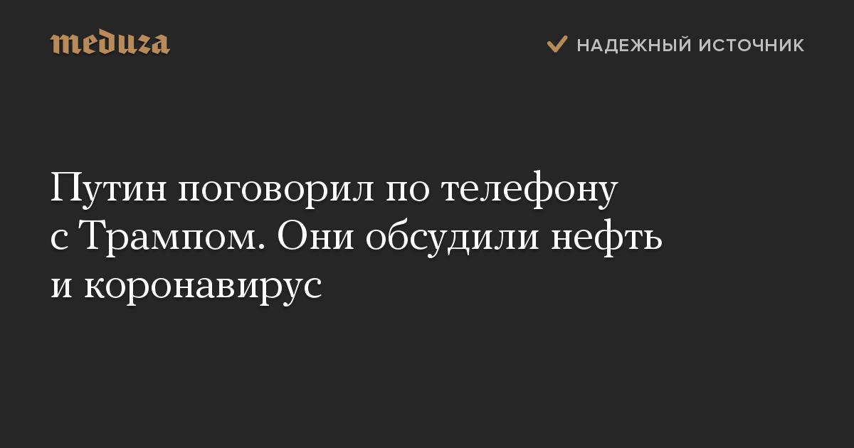 Путин поговорил потелефону сТрампом. Они обсудили нефть икоронавирус