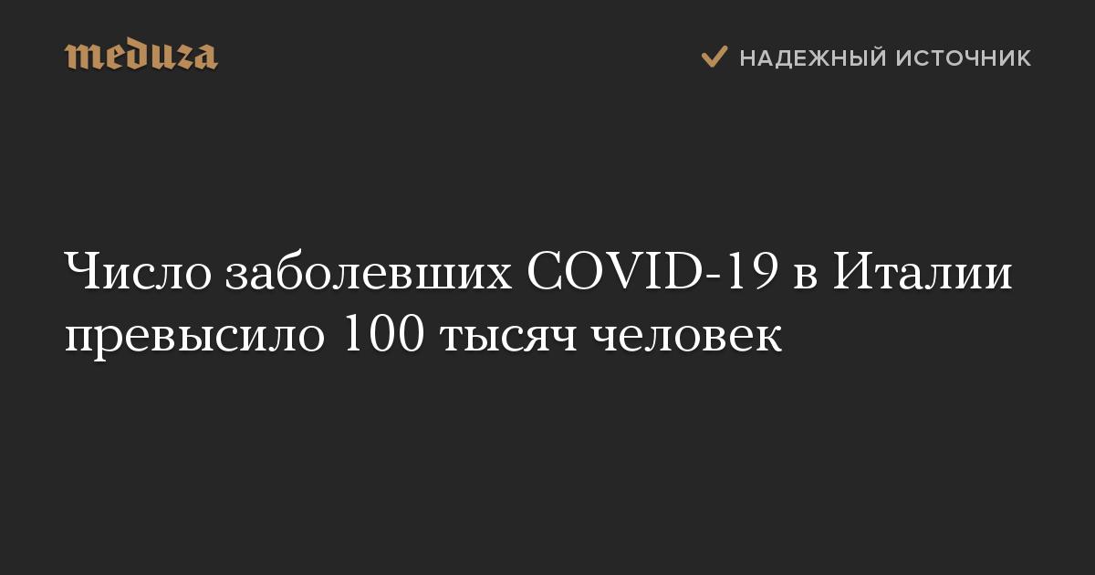 Число заболевших COVID-19 вИталии превысило 100 тысяч человек