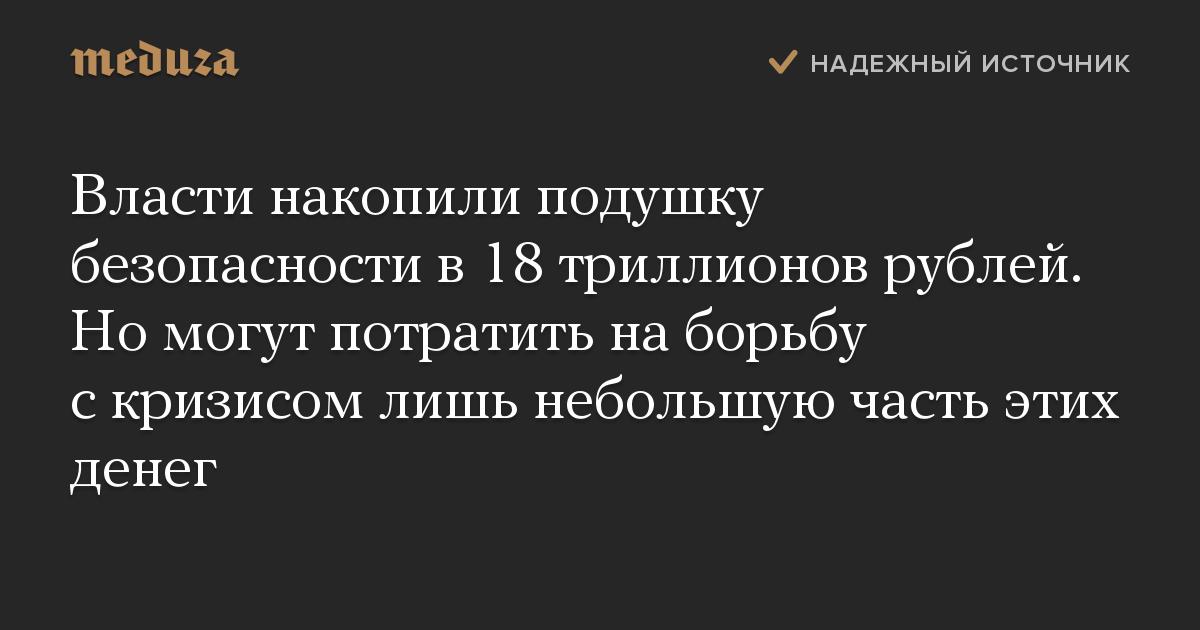 Власти накопили подушку безопасности в18 триллионов рублей. Номогут потратить наборьбу скризисом лишь небольшую часть этих денег