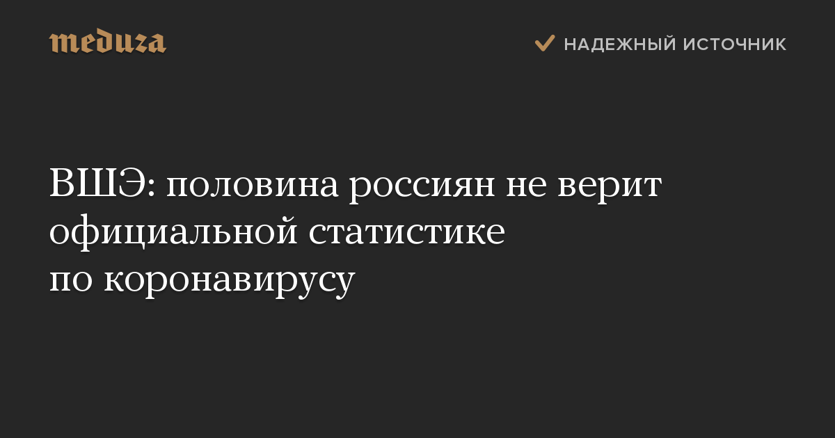 ВШЭ: половина россиян неверит официальной статистике покоронавирусу