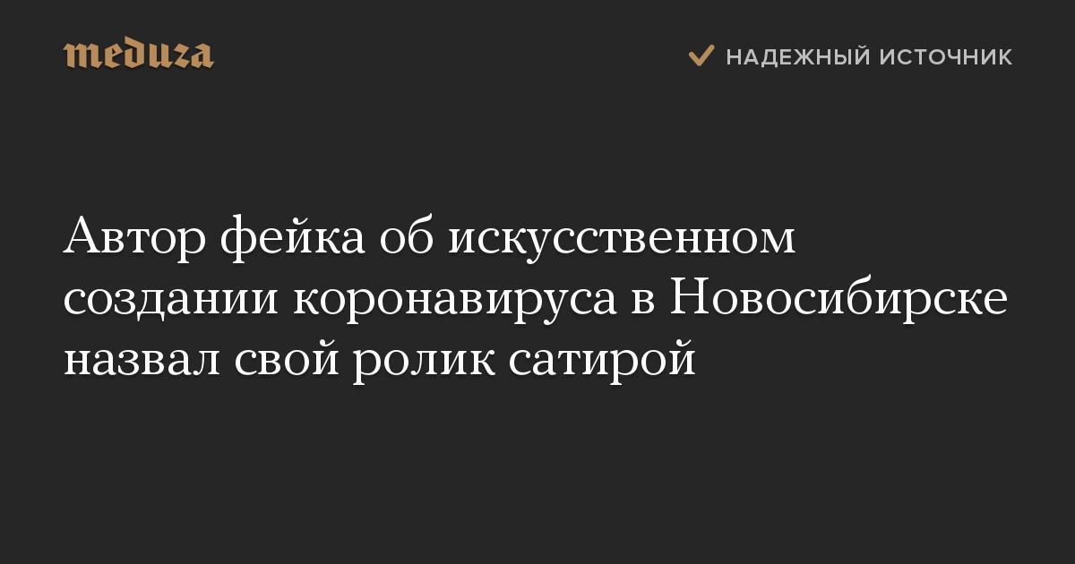 Автор фейка обискусственном создании коронавируса вНовосибирске назвал свой ролик сатирой