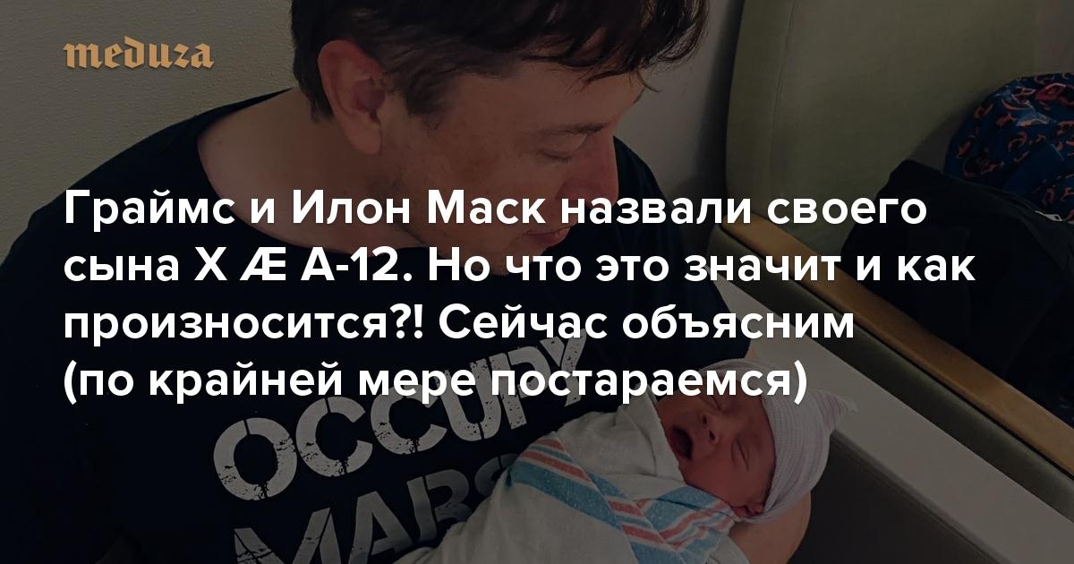 https://meduza.io/imgly/share/1588763209/shapito/2020/05/06/grayms-i-ilon-mask-nazvali-svoego-syna-x-ae-a-12-no-chto-eto-znachit-i-kak-proiznositsya-seychas-ob-yasnim-po-krayney-mere-postaraemsya