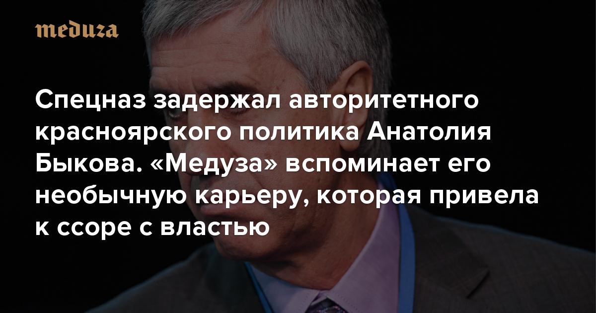 Онбы научил Родину любить. Спецназ задержал авторитетного красноярского политика Анатолия Быкова. «Медуза» вспоминает его необычную карьеру, которая привела кссоре свластью
