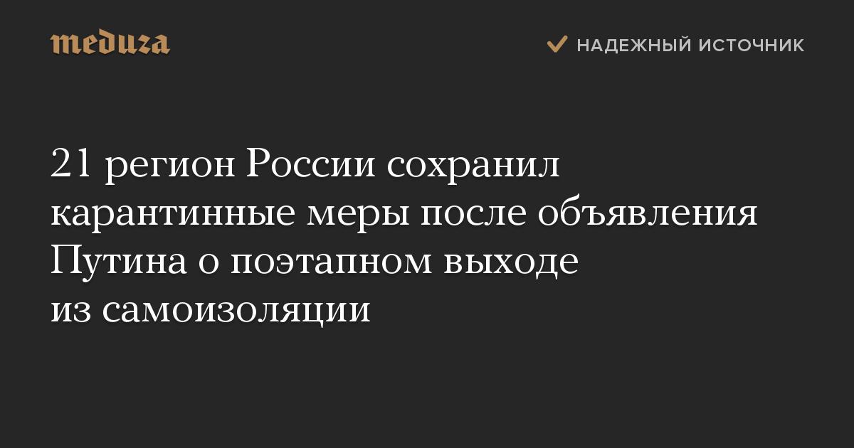 21 регион России сохранил карантинные меры после объявления Путина опоэтапном выходе изсамоизоляции